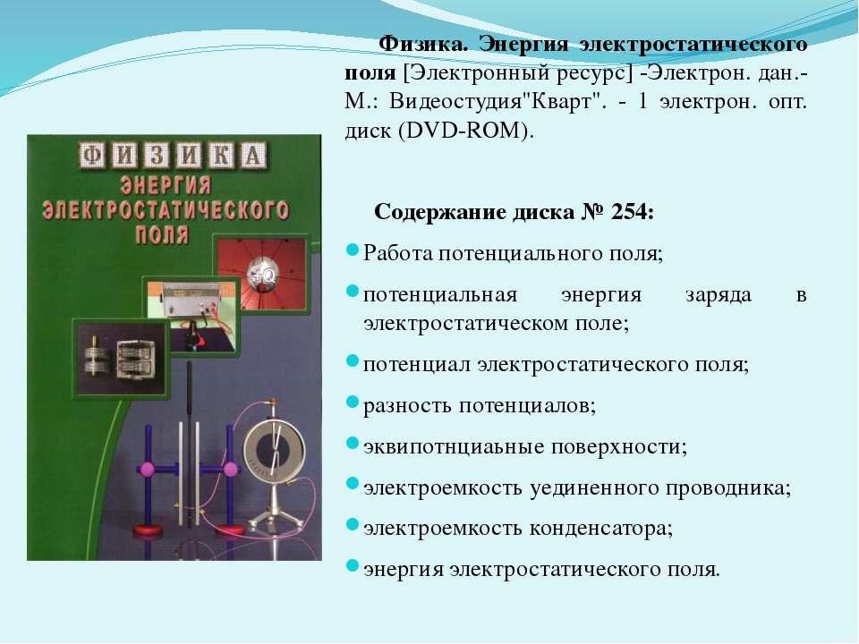 Физика. Энергия электростатического поля [Электронный ресурс] -Электрон. дан....