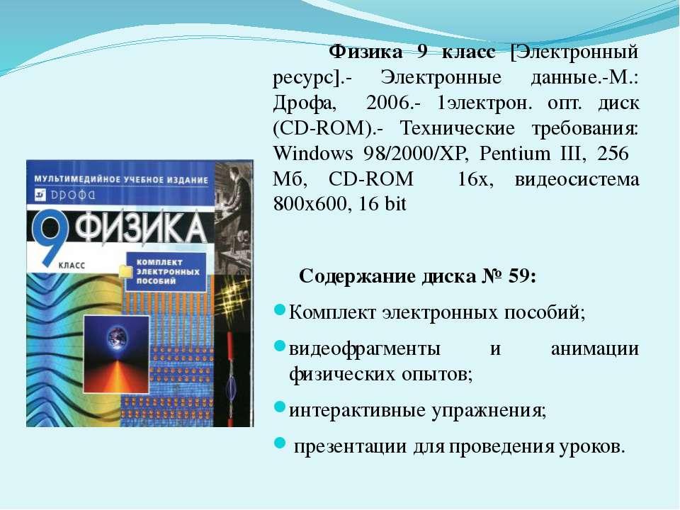 Физика 9 класс [Электронный ресурс].- Электронные данные.-М.: Дрофа, 2006.- 1...