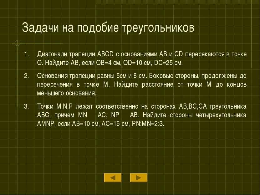 Задачи на подобие треугольников Диагонали трапеции ABCD с основаниями AB и CD...