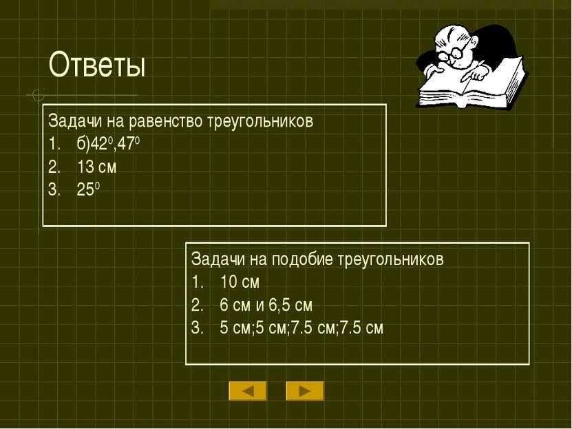 Ответы Задачи на равенство треугольников б)420,470 13 см 250 Задачи на подоби...
