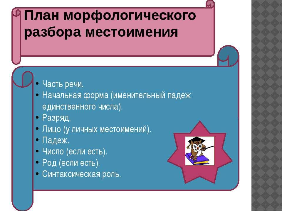 План морфологического разбора