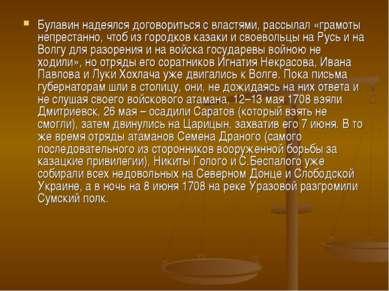 Булавин надеялся договориться с властями, рассылал «грамоты непрестанно, чтоб...