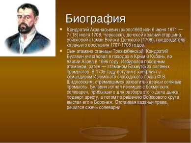 Биография Кондратий Афанасьевич (около1660 или 6 июня 1671 — 7 (18) июля 1708...