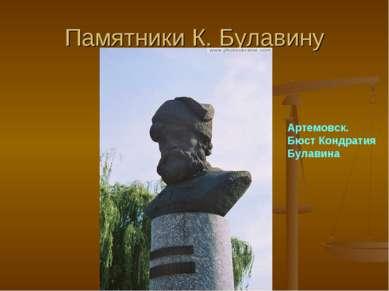 Памятники К. Булавину Артемовск. Бюст Кондратия Булавина