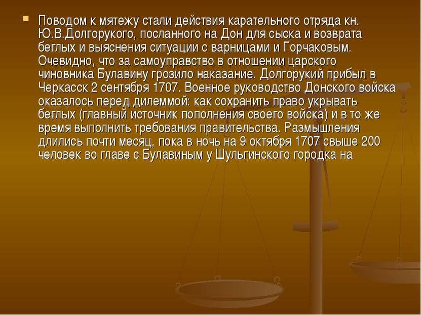 Поводом к мятежу стали действия карательного отряда кн. Ю.В.Долгорукого, посл...