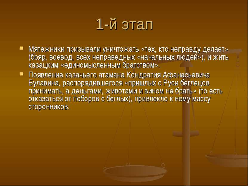 1-й этап Мятежники призывали уничтожать «тех, кто неправду делает» (бояр, вое...