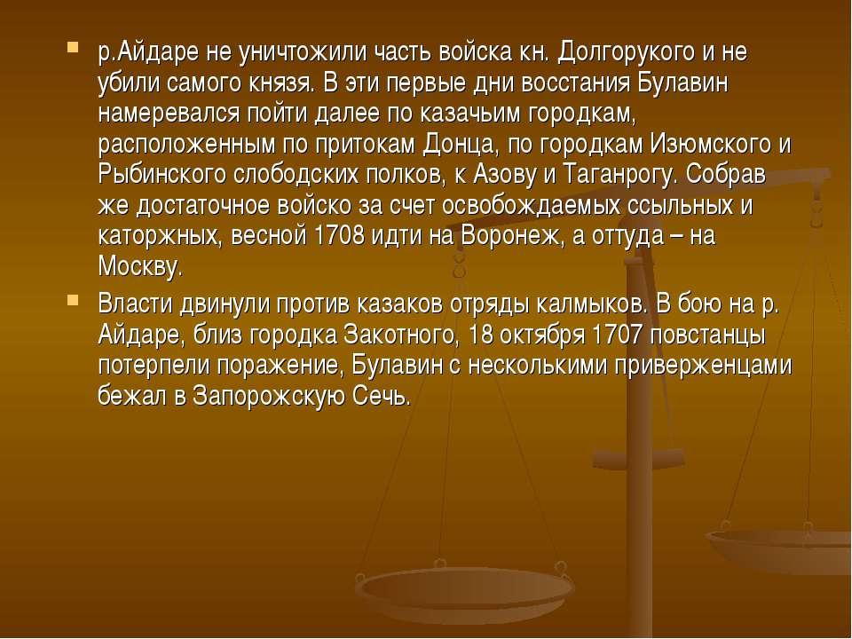 р.Айдаре не уничтожили часть войска кн. Долгорукого и не убили самого князя. ...