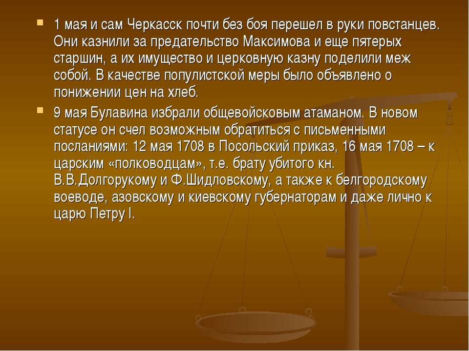 1 мая и сам Черкасск почти без боя перешел в руки повстанцев. Они казнили за ...