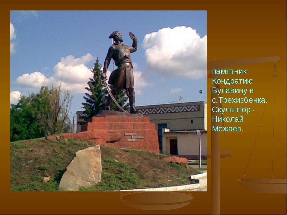 памятник Кондратию Булавину в с.Трехизбенка. Скульптор - Николай Можаев.