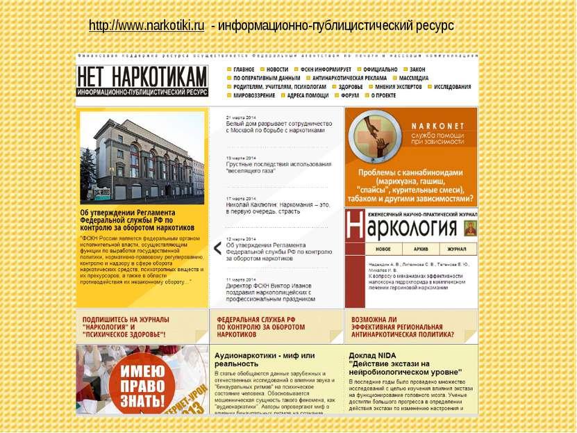 http://www.narkotiki.ru - информационно-публицистический ресурс/