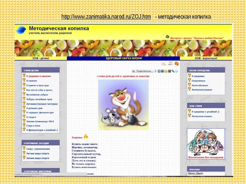 http://www.zanimatika.narod.ru/ZOJ.htm - методическая копилка