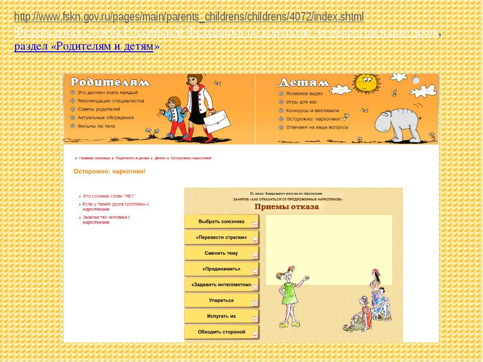 http://www.fskn.gov.ru/pages/main/parents_childrens/childrens/4072/index.shtm...