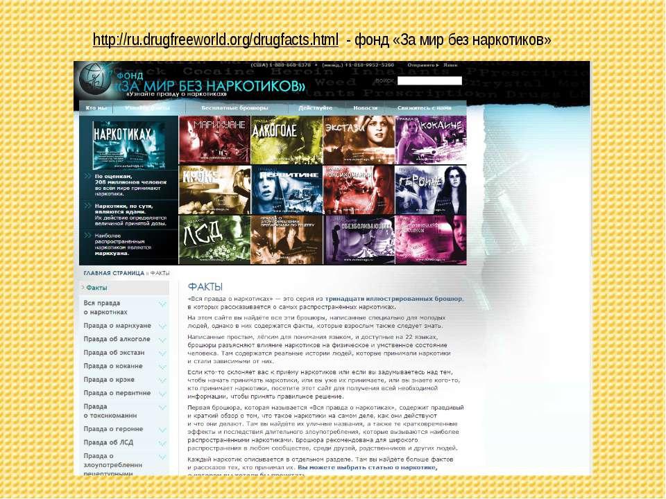 http://ru.drugfreeworld.org/drugfacts.html - фонд «За мир без наркотиков»