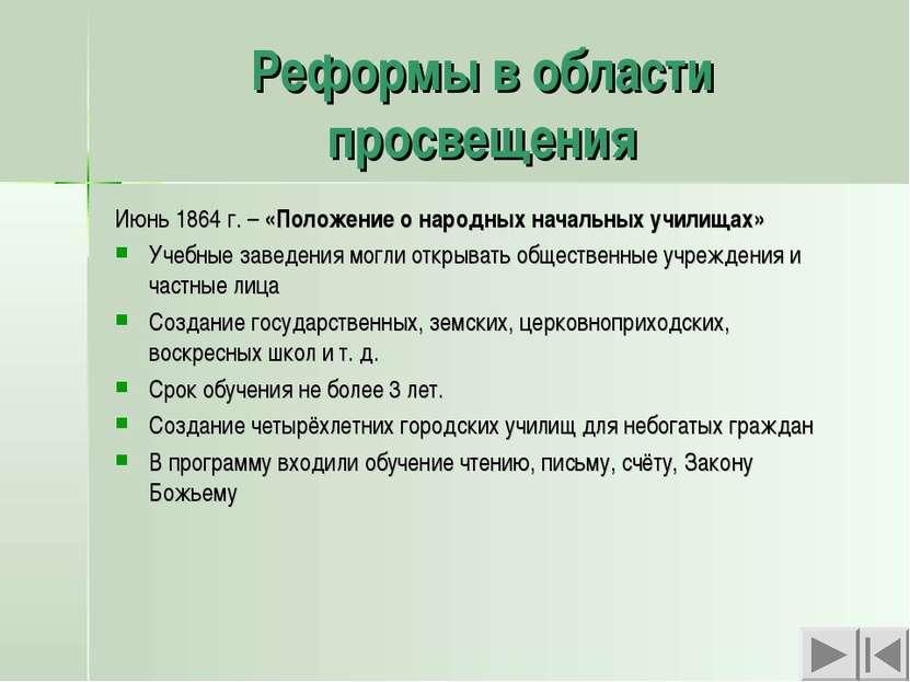 Реформы в области просвещения Июнь 1864 г. – «Положение о народных начальных ...