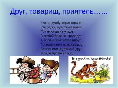 Друг, товарищ, приятель…… Кто в дружбу верит горячо, Кто рядом чувствует плеч...