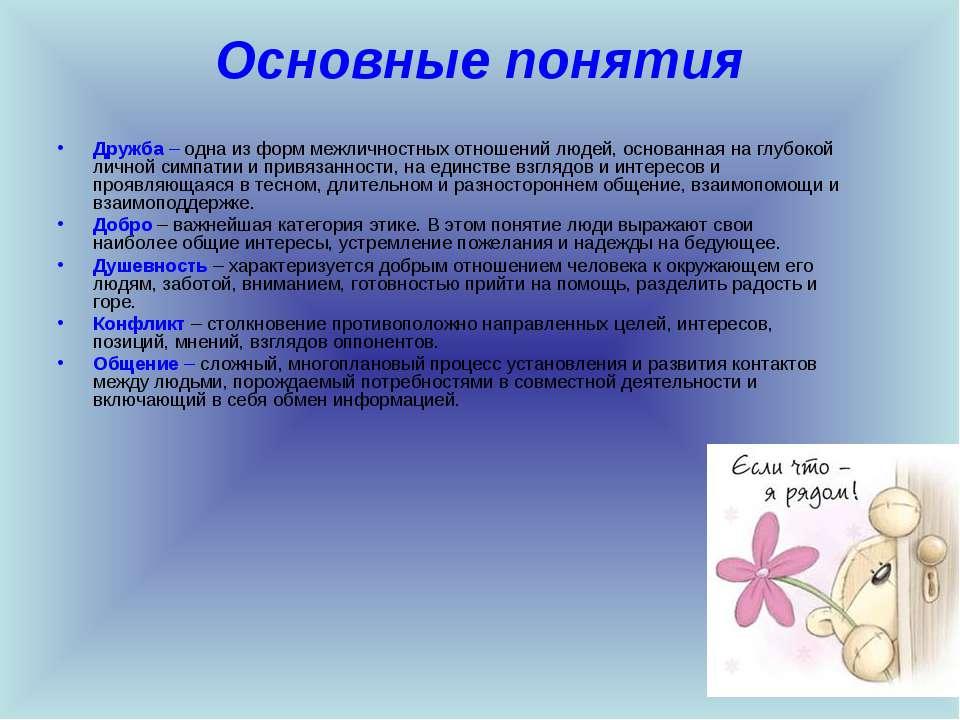 Основные понятия Дружба – одна из форм межличностных отношений людей, основан...