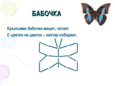 БАБОЧКА Крыльями бабочка машет, летает С цветка на цветок – нектар собирает.