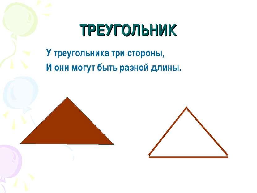ТРЕУГОЛЬНИК У треугольника три стороны, И они могут быть разной длины.