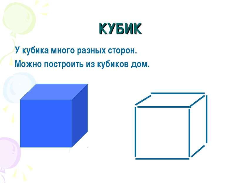 КУБИК У кубика много разных сторон. Можно построить из кубиков дом.