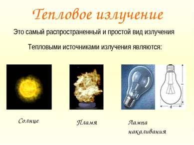 Тепловое излучение Это самый распространенный и простой вид излучения Тепловы...