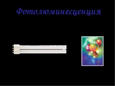 Фотолюминесценция Под действием падающего излучения, атомы вещества возбуждаю...