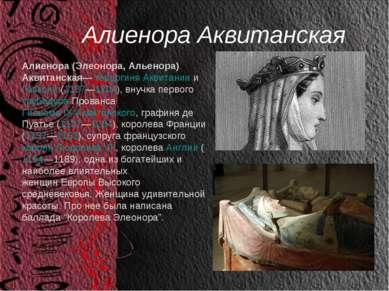 Алиенора Аквитанская Алиенора (Элеонора, Альенора) Аквитанская—герцогиня Акв...