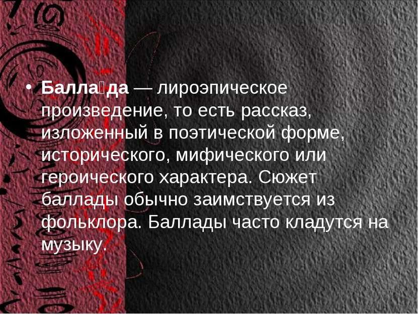 Балла да— лироэпическое произведение, то есть рассказ, изложенный в поэтичес...