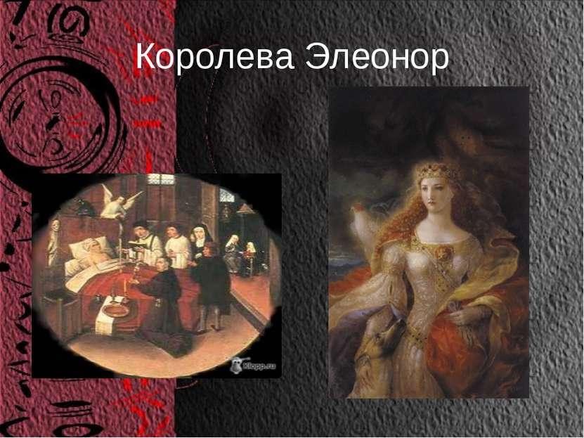 Королева Элеонор