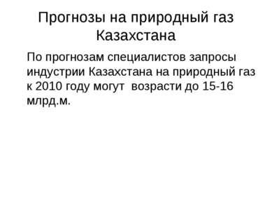 Прогнозы на природный газ Казахстана По прогнозам специалистов запросы индуст...