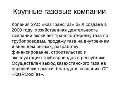Крупные газовые компании Копания ЗАО «КазТрансГаз» был создана в 2000 году, х...