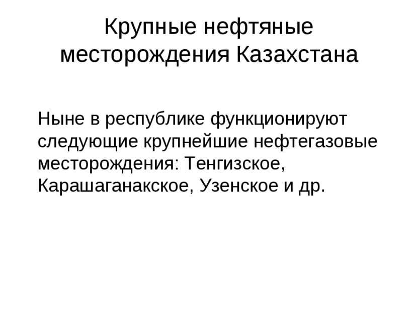 Крупные нефтяные месторождения Казахстана Ныне в республике функционируют сле...