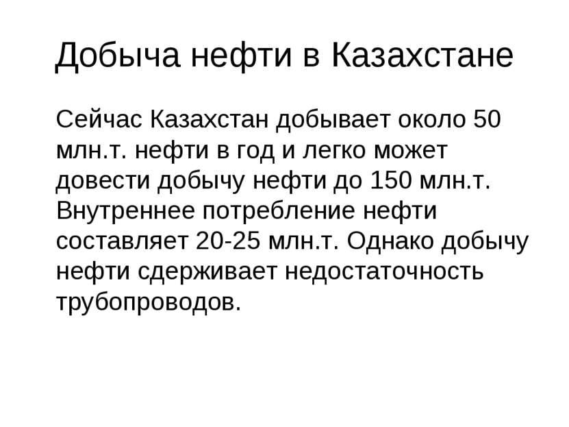 Добыча нефти в Казахстане Сейчас Казахстан добывает около 50 млн.т. нефти в г...