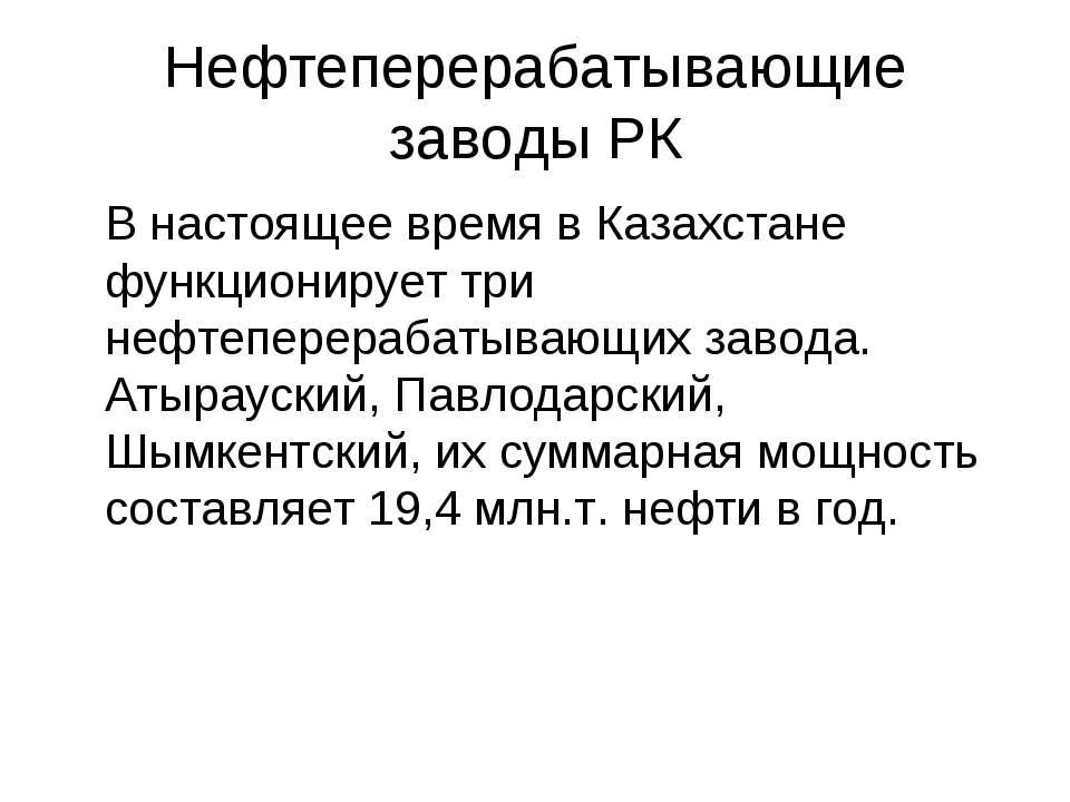 Нефтеперерабатывающие заводы РК В настоящее время в Казахстане функционирует ...