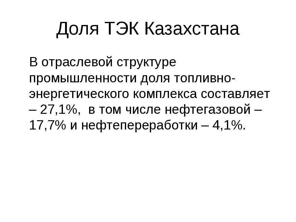Доля ТЭК Казахстана В отраслевой структуре промышленности доля топливно-энерг...