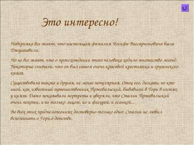 Это интересно! Наверняка все знают, что настоящая фамилия Иосифа Виссарионови...