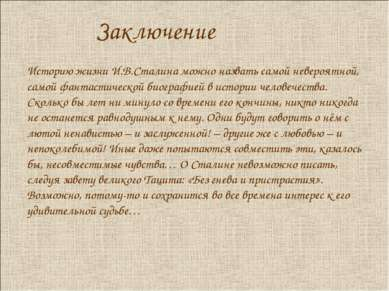 Заключение Историю жизни И.В.Сталина можно назвать самой невероятной, самой ф...