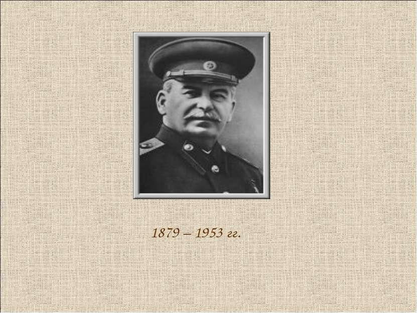 1879 – 1953 гг.