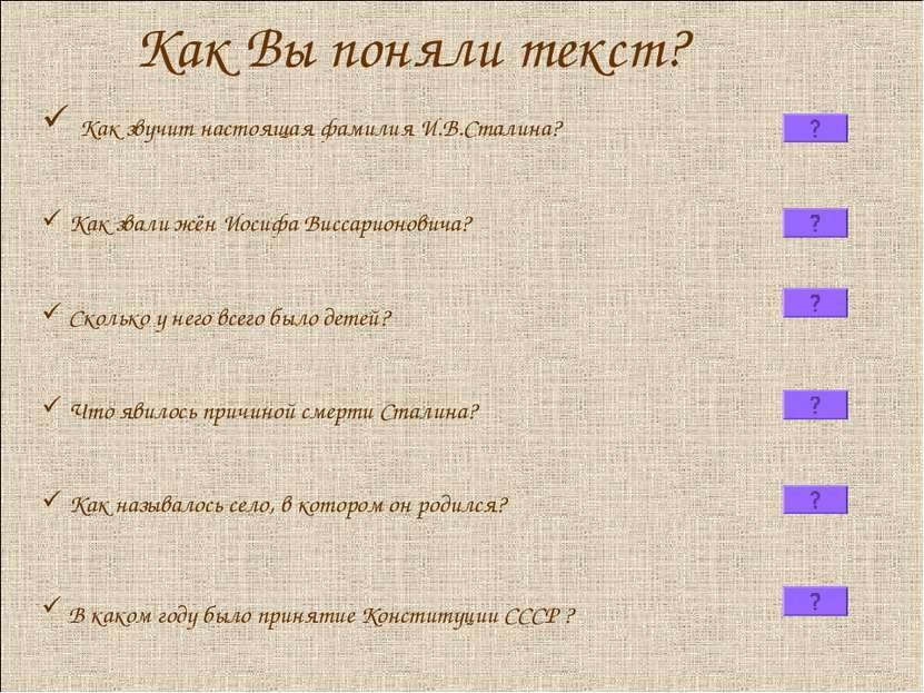 Как Вы поняли текст? Как звучит настоящая фамилия И.В.Сталина? Как звали жён ...