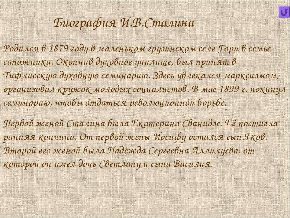 Родился в 1879 году в маленьком грузинском селе Гори в семье сапожника. Оконч...