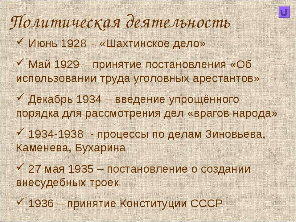Политическая деятельность Июнь 1928 – «Шахтинское дело» Май 1929 – принятие п...