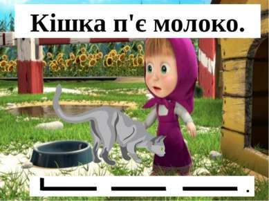 Кішка п'є молоко. .