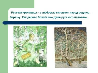 Русская красавица – с любовью называет народ родную берёзку. Как дерево близк...