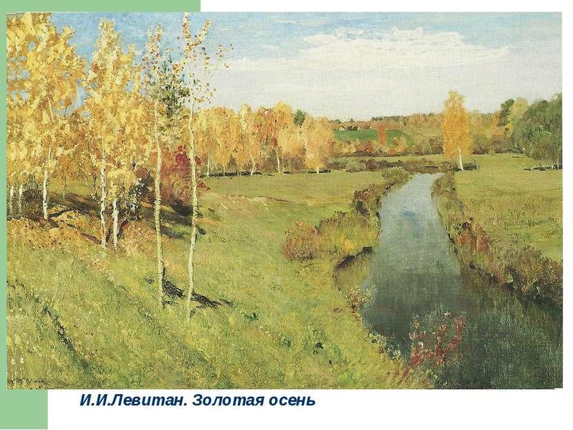 И.И.Левитан. Золотая осень