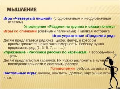Игра «Четвертый лишний» (с однозначным и неоднозначным ответом) Упражнение «Р...