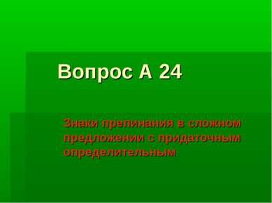 Вопрос А 24 Знаки препинания в сложном предложении с придаточным определительным