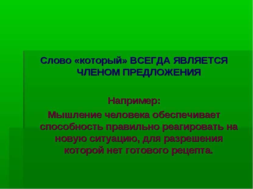 Слово «который» ВСЕГДА ЯВЛЯЕТСЯ ЧЛЕНОМ ПРЕДЛОЖЕНИЯ Например: Мышление человек...