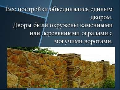 Все постройки объединялись единым двором. Дворы были окружены каменными или д...
