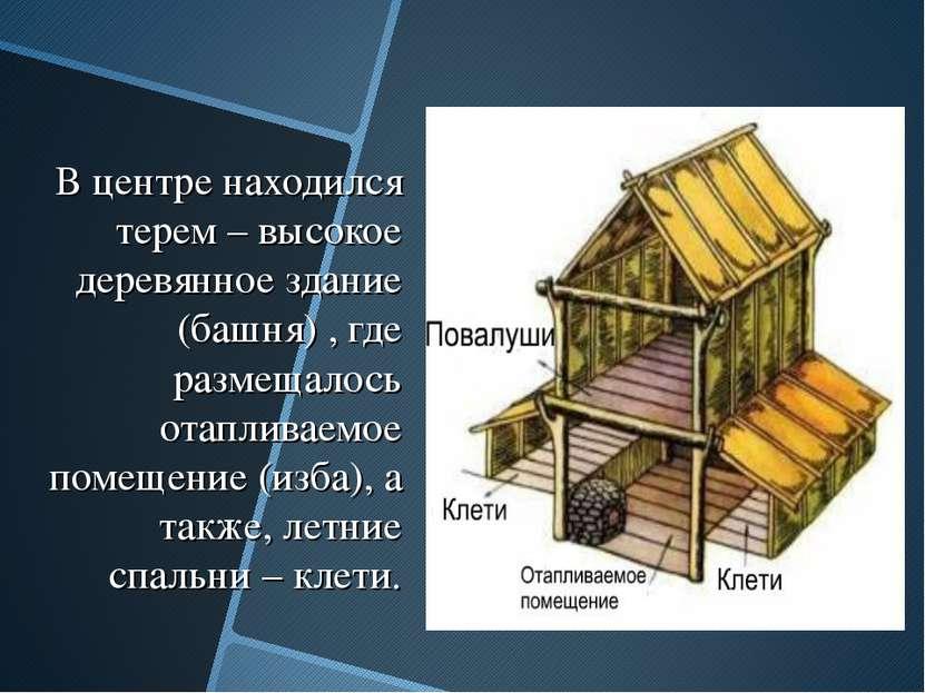 В центре находился терем – высокое деревянное здание (башня) , где размещалос...