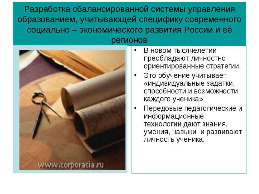 Разработка сбалансированной системы управления образованием, учитывающей спец...