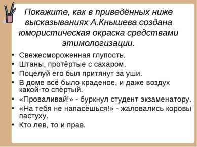 Покажите, как в приведённых ниже высказываниях А.Кнышева создана юмористическ...